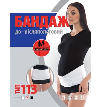 Бандаж до- и послеродовой Торос-груп 113 купить в интернет-магазине Авимед