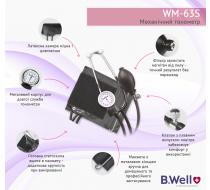 Механический тонометр B.Well WM-63S