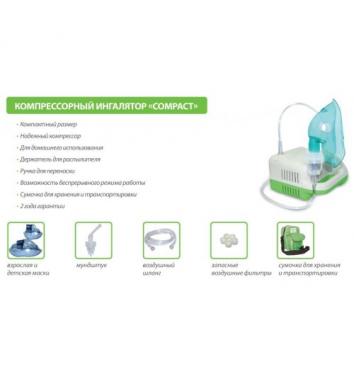 Компрессорный ингалятор VEGA Compact купить в интернет-магазине Авимед