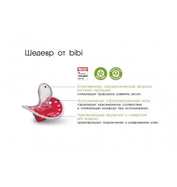 Пустышка Bibi силиконовая, 0-6 мес Red, Green купить в интернет-магазине Авимед