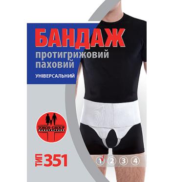 Противогрыжевой универсальный бандаж Торос-груп 351 купить в интернет-магазине Авимед